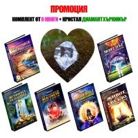 ПРОМОЦИЯ: 6 КНИГИ + ДИАМАНТ ХЪРКИМЪР