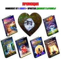ПРОМОЦИЯ: 6 книги + Диамант Хъркимър + бонус